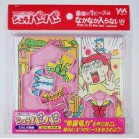 SHURA-BANG-BANG!! PINK:Girl's Secret (Level 3)