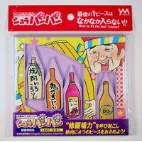 SHURA-BANG-BANG!! PURPLE:The Drinker Forcer (Level 2.5)